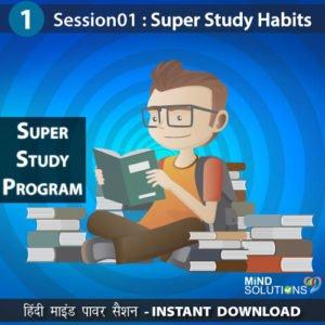 Super Study Program – Session01 Super Study Habits