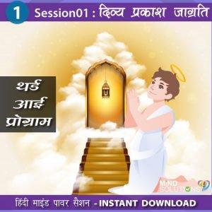 Third Eye Program – Session01 Divya Prakash Jagriti