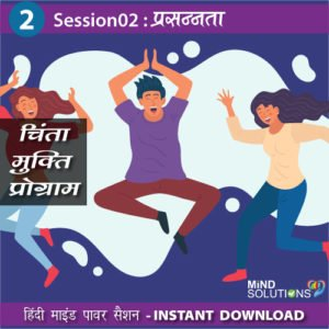 Chinta Mukti Program – Session02 Prasannata