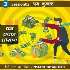 Dhan Pravah Program – Session02 Dhan Chumbak