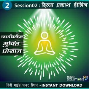 Diabetes Mukti Program – Session02 Divya Prakash Healing