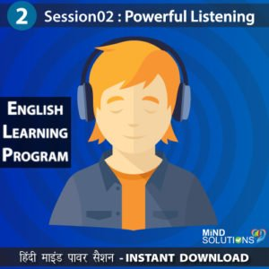 Super English Learning Program – Session02 Powerful Listening