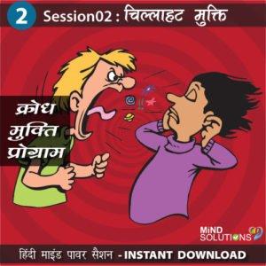 Krodh Mukti Program – Session02 Chillahat Mukti