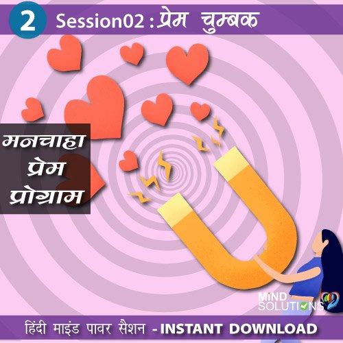 Session2-manchaha-prem-program