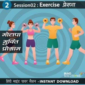 Motapa Mukti Program – Session02 Exercise Prerna