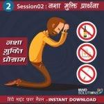 Session2-nasha-mukti-program