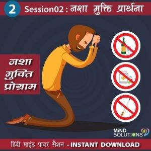 Nasha Mukti Program – Session02 Nasha Mukti Prarthna