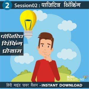 Positive Thinking Program – Session02 Positive Thinking