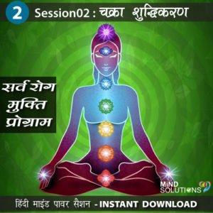 Sarv Rog Mukti Program – Session02 Chakra Shudhikaran