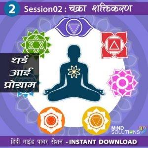Third Eye Program – Session02 Chakra Shaktikaran