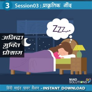 Anidra Mukti Program – Session03 Prakritik Neend