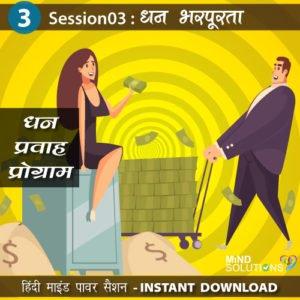 Dhan Pravah Program – Session03 Dhan Bharpoorta