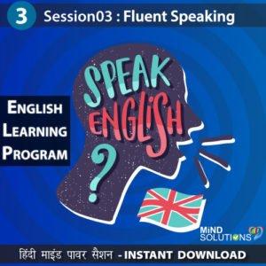 Super English Learning Program – Session03 Fluent Speaking
