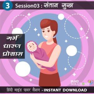 Garbh Dharan Program – Session03 Santaan Sukh