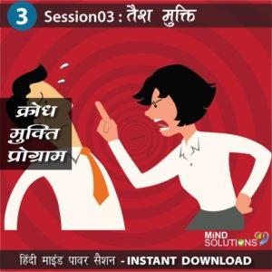 Krodh Mukti Program – Session03 Taish Mukti