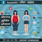 Session3-motapa-mukti-program