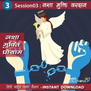 Nasha Mukti Program – Session03 Nasha Mukti Vardaan