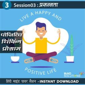 Positive Thinking Program – Session03 Prasannata