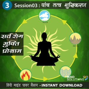 Sarv Rog Mukti Program – Session03 Panch Tatv Shudhikaran