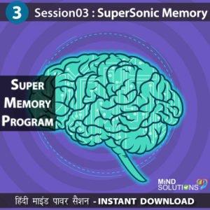 Super Memory Program – Session03 Supersonic Memory