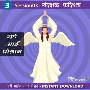 Third Eye Program – Session03 Sanrakshak Farishta