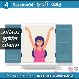 Anidra Mukti Program – Session04 Energy Pravah