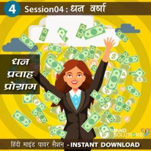 Dhan Pravah Program – Session04 Dhan Varsha