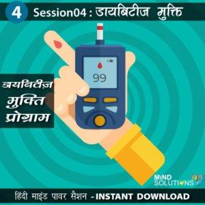 Diabetes Mukti Program – Session04 Diabetes Mukti