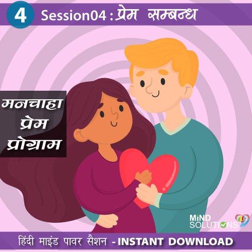 Session4-manchaha-prem-program