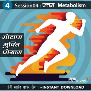 Motapa Mukti Program – Session04 Uttam Metabolism