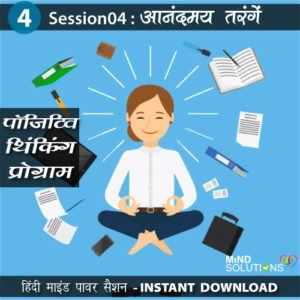 Positive Thinking Program – Session04 Anandmay Tarangein