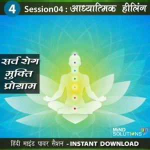 Sarv Rog Mukti Program – Session04 Adhyatmik Healing