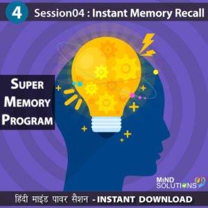 Super Memory Program – Session04 Instant Memory Recall