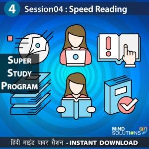 Super Study Program – Session04 Speed Reading