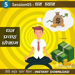 Dhan Pravah Program – Session05 Dhan Dhyan
