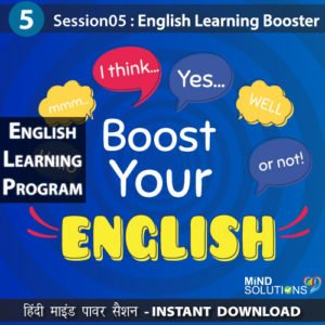 Super English Learning Program – Session05 English Learning Booster