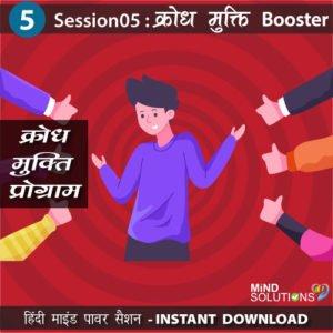 Krodh Mukti Program – Session05 Krodh Mukti Booster