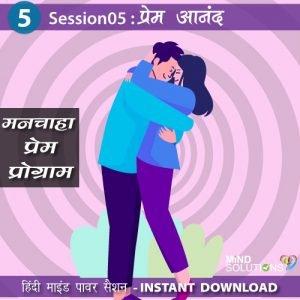 Manchaha Prem Program – Session05 Prem Anand