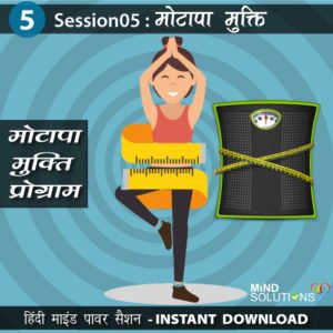 Motapa Mukti Program – Session05 Motapa Mukti