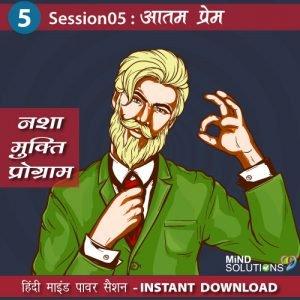 Nasha Mukti Program – Session05 Atam Prem