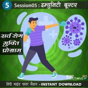 Sarv Rog Mukti Program – Session05 Immunity Booster