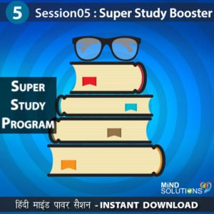 Super Study Program – Session05 Super Study Booster