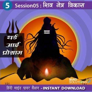 Third Eye Program – Session05 Shiv Netra Vikas