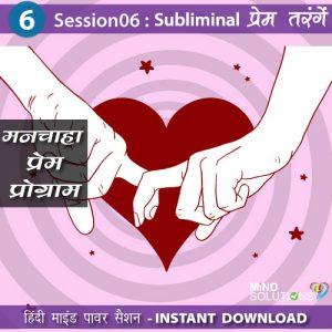 Session6-manchaha-prem-program