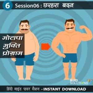 Motapa Mukti Program – Session06 Charhara Badan