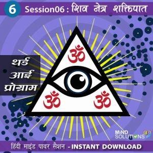 Third Eye Program – Session06 Shiv Netra Shaktipat