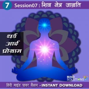 Third Eye Program – Session07 Shiv Netra Jagriti