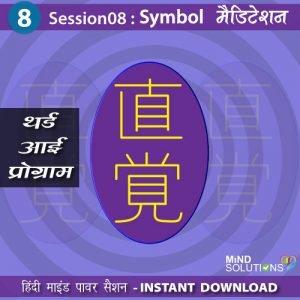 Third Eye Program – Session08 Symbol Meditation