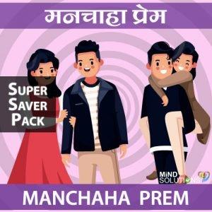 Manchaha Prem Program – Super Saver Pack