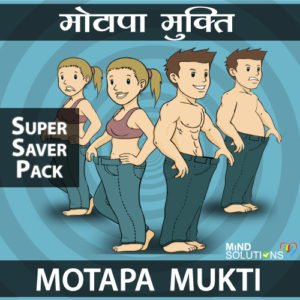 Motapa Mukti Program – Super Saver Pack